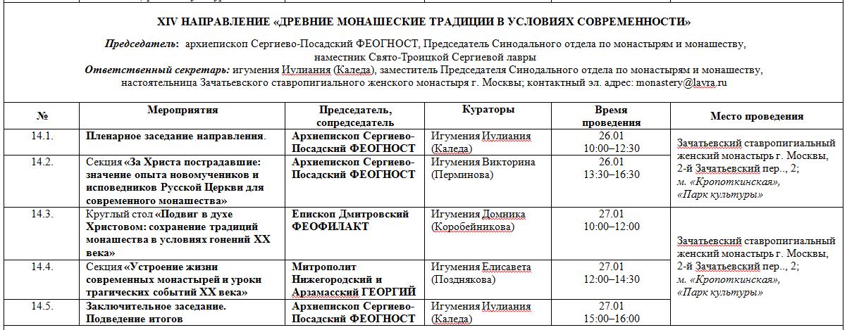 Краткая-программа-XXV-ЧТЕНИЙ-170112_ИТОГ