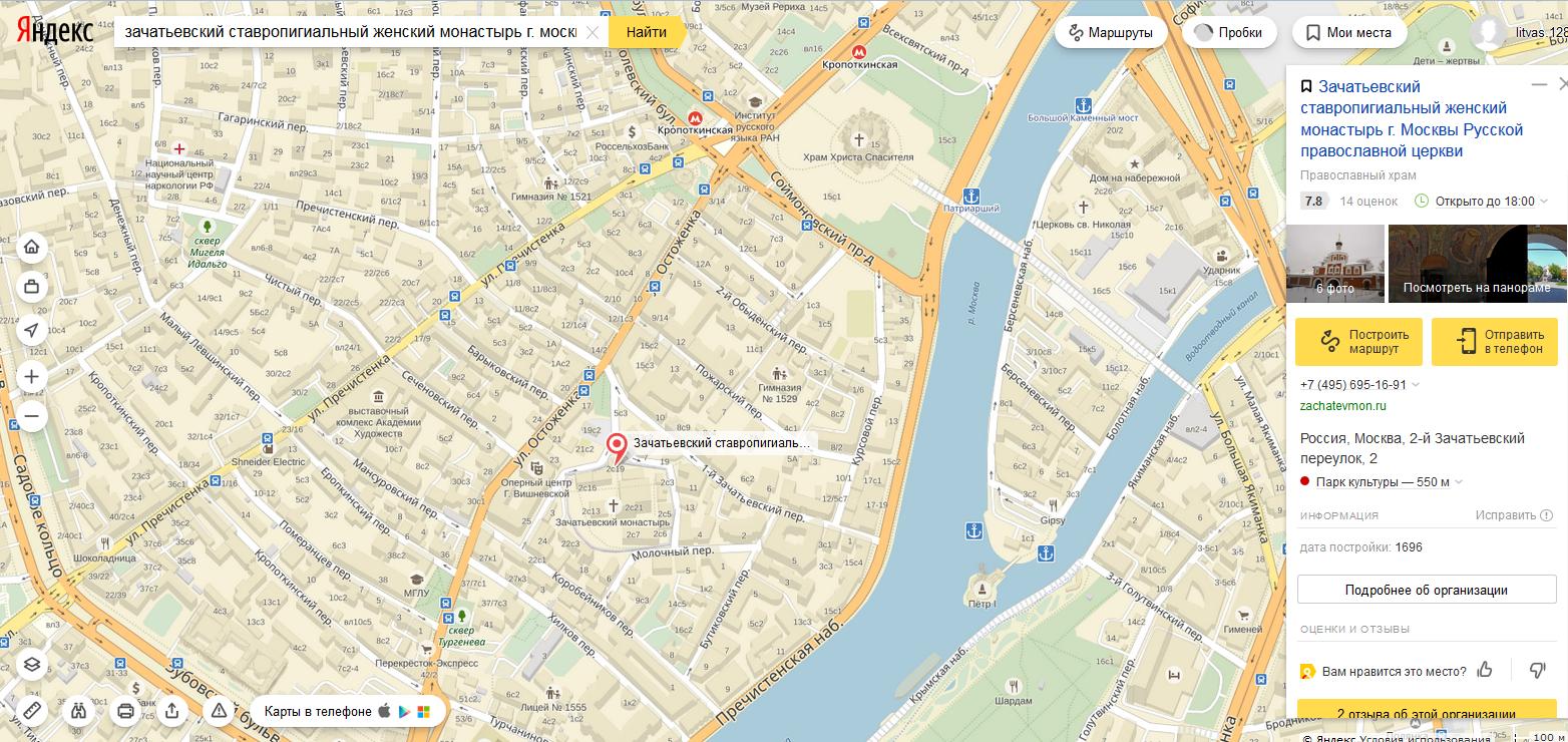 Яндекс.Карты - Зачатьевский 2 переулок