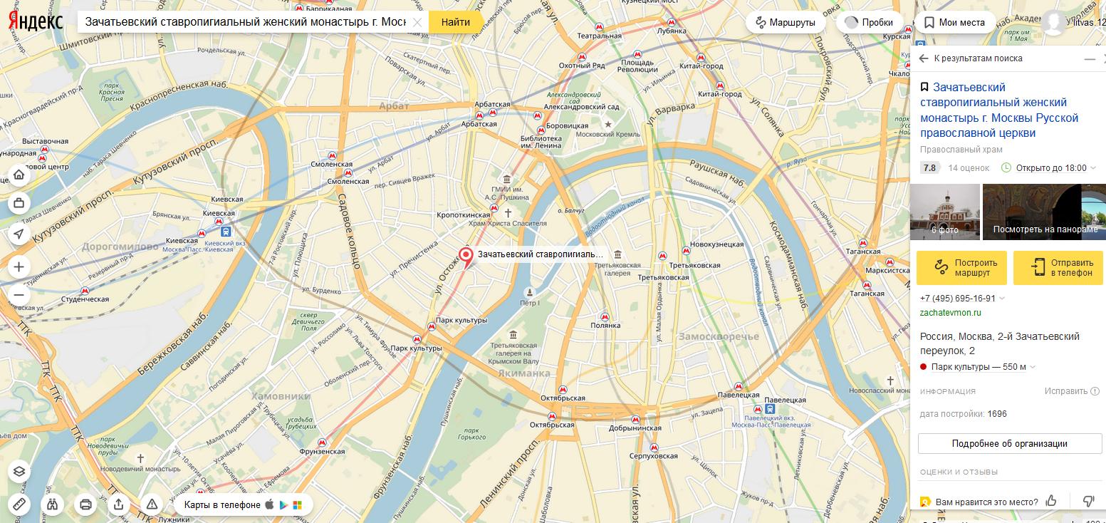 Яндекс.Карты — подробная карта России и мира - Mozilla Firefox 2017-01-22 21.48.35