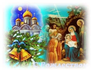 С-Рождеством1