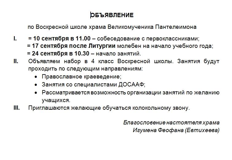 Объявление 09.09