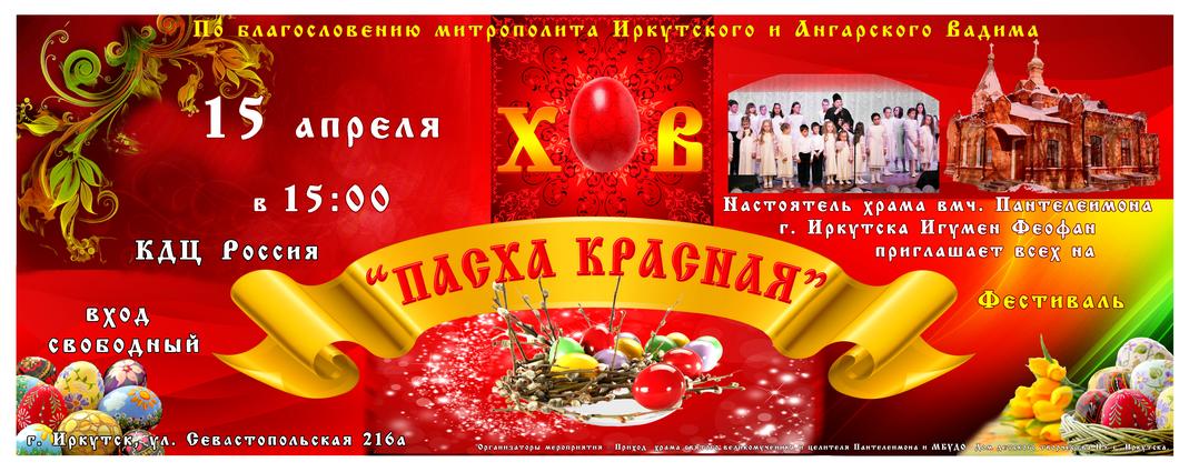 ПАСХА КРАСНАЯ-1-2р