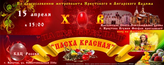 ПАСХА Красная-1 _новый размер